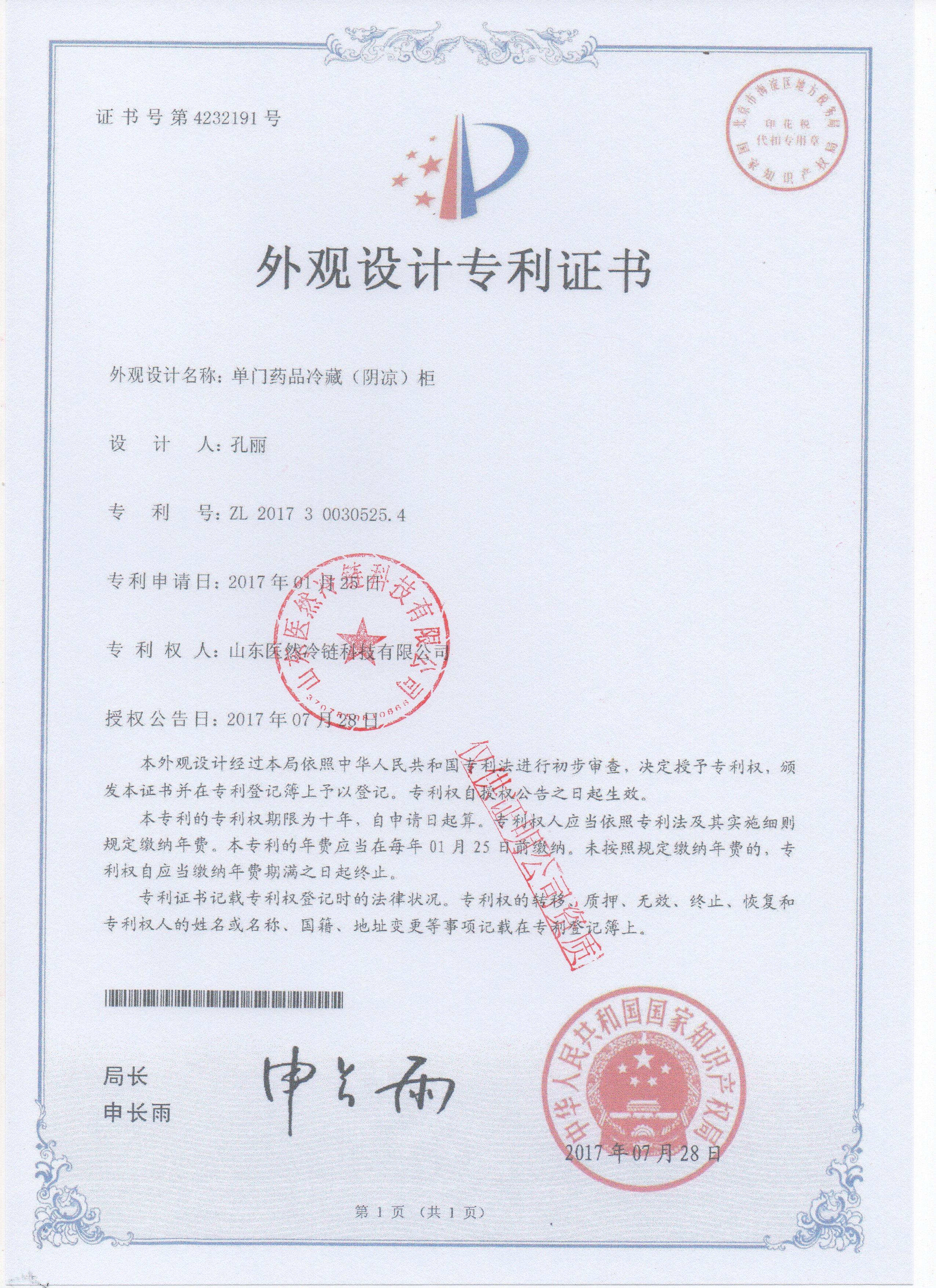 外观设计专利证书(单门)