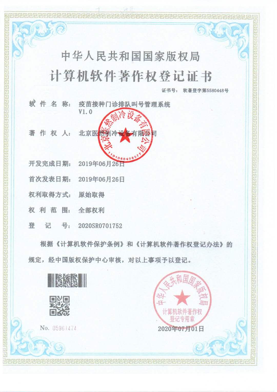 热烈祝贺22858.com再获七项计算机软件著作权证书...