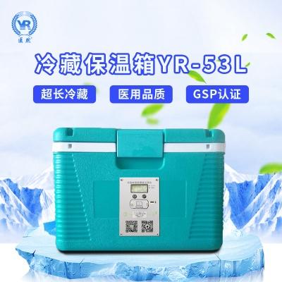 医然53L药品冷藏箱保温箱 医用冷藏箱血液运输箱