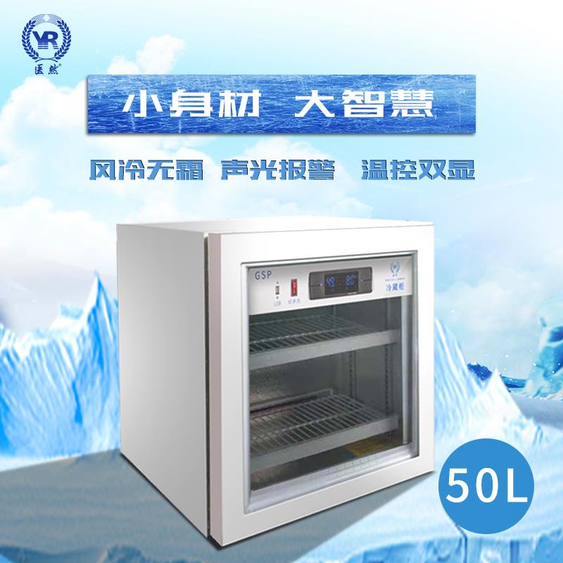 新款臺式迷你小冷柜疫苗專用柜50L不銹鋼冷藏柜