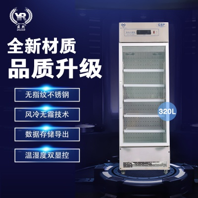 22858.com不锈钢无指纹320L冷藏柜阴凉柜
