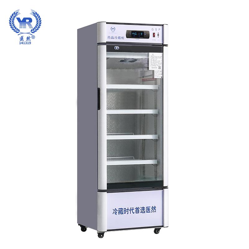 醫然150L單門藥品陰涼柜GSP認證冷藏恒溫展示柜USB風冷醫藥柜雙門醫用冰箱