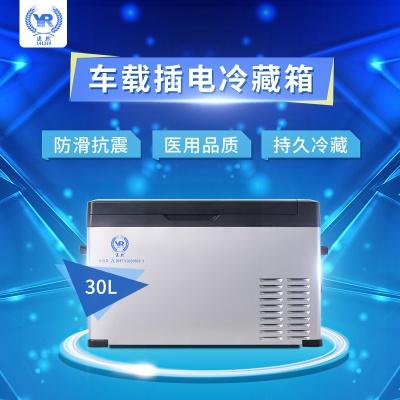 万博体育msport下载30L车载冰箱 万博体育app官方网冷藏箱生产厂家直销