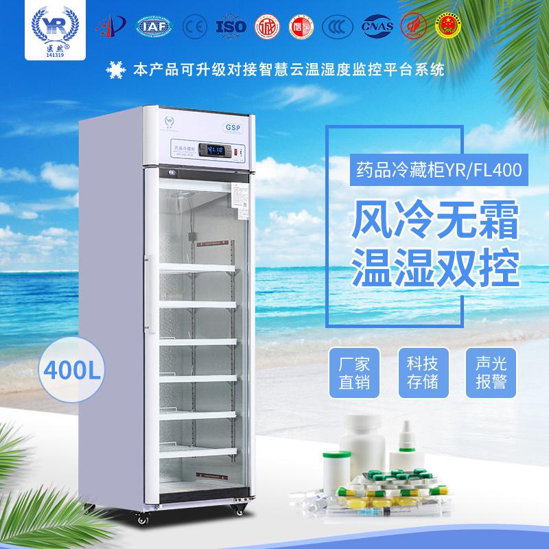醫然400L醫用冷藏柜藥品柜醫用陰涼柜疫苗柜