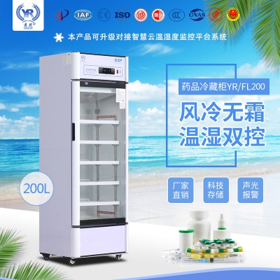 醫然200L醫用冷藏柜藥品柜陰涼疫苗柜單門藥品儲存柜