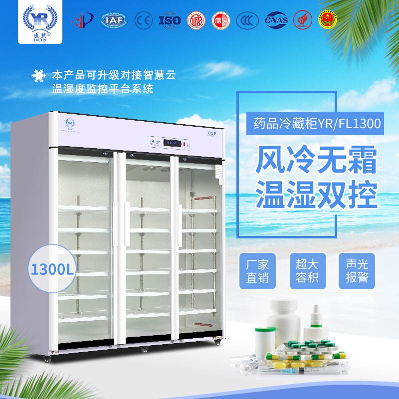 醫然1300L大型藥品冷藏柜陰涼柜 立式三門展示柜gsp認證