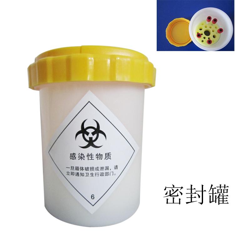 95千帕樣品運輸罐 生物安全運輸箱用密封罐