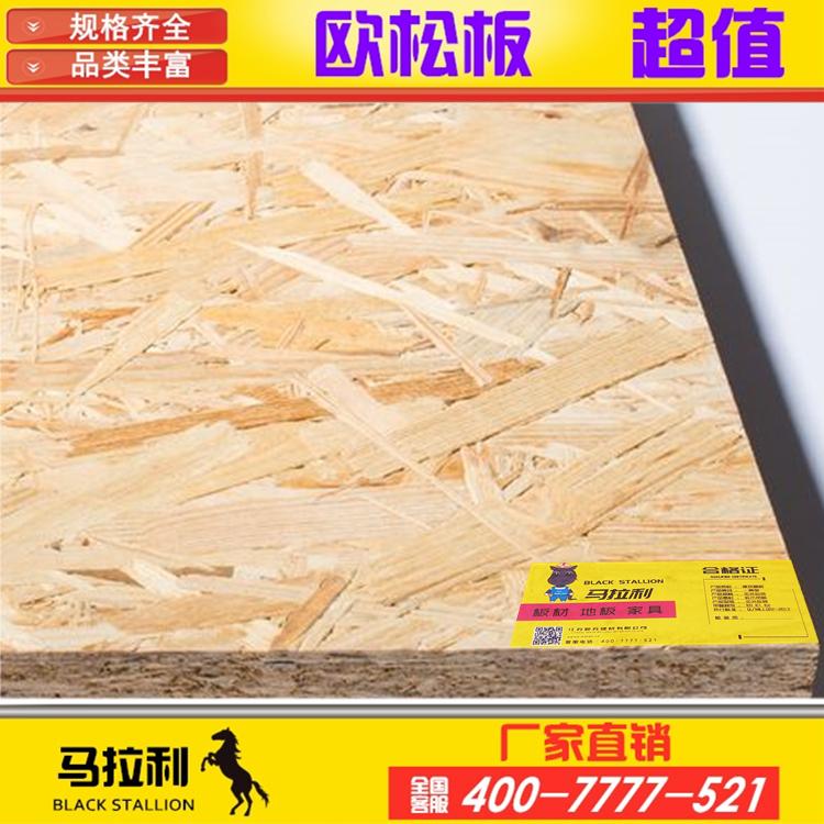 全松木刨花板 1220x2440x15mm
