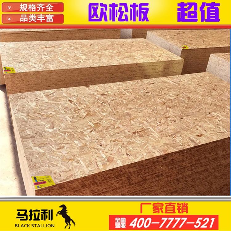 全松木刨花板 1220x2440x9mm