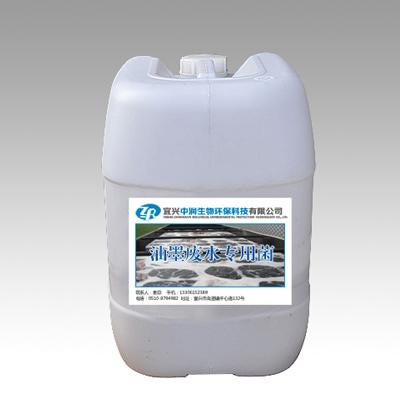 油墨废水专用菌