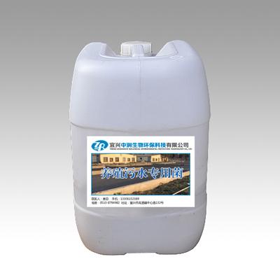 养殖污水专用菌