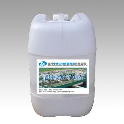 造纸废水专用菌
