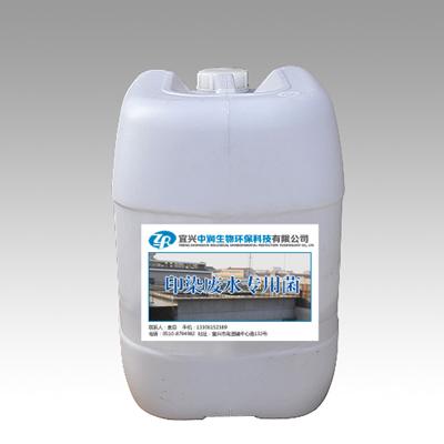 印染废水专用菌