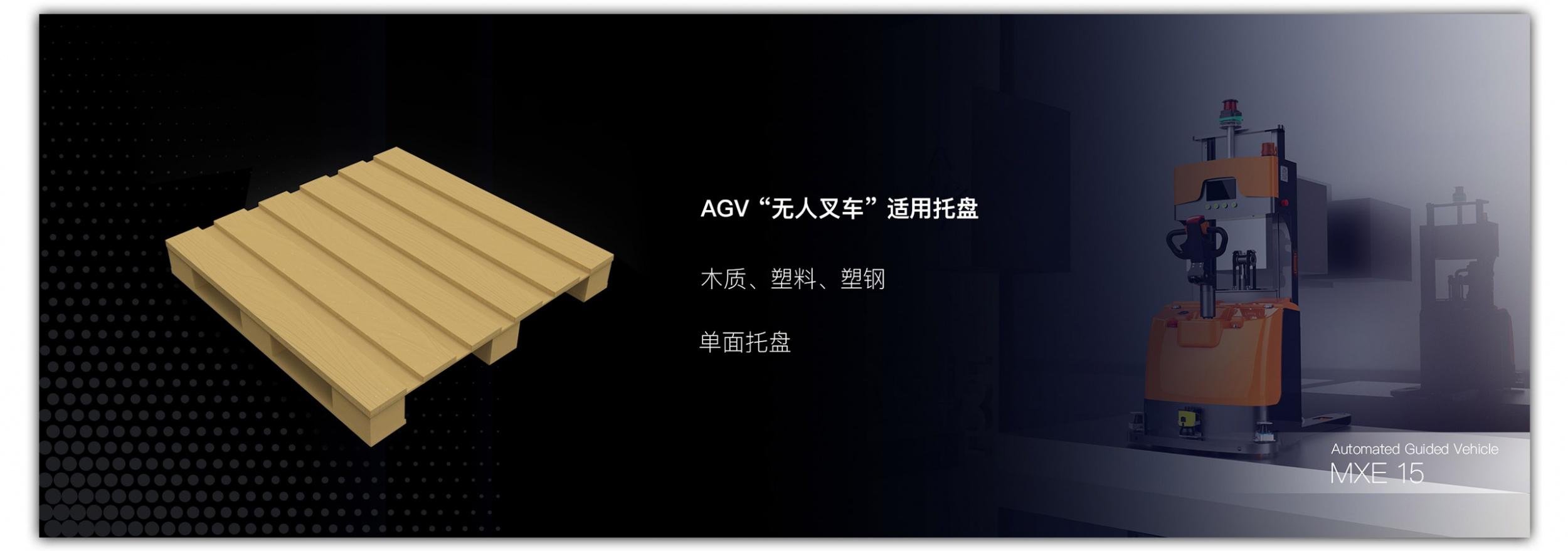 AGV适用托盘
