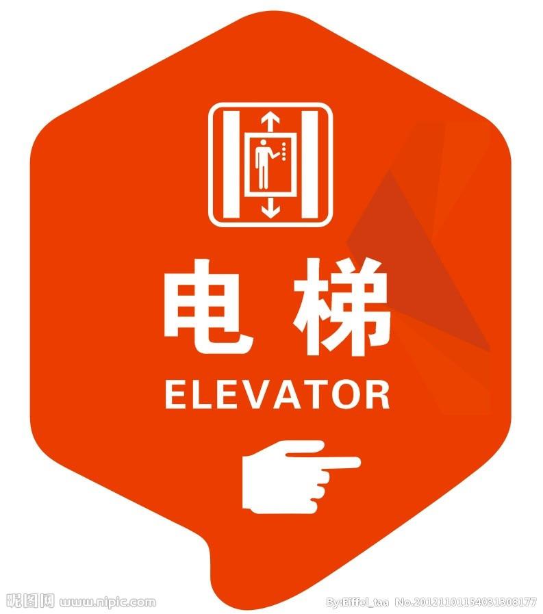 安全月:電梯安全教育漫畫