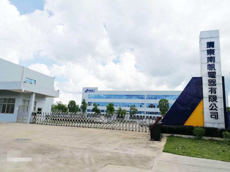 廣東南帆電器有限公司