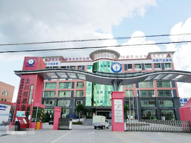 龍川紐恩泰新能源科技發展有限公司