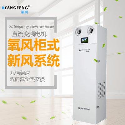 氧风柜式新风系统换气机商用家用学校教室别墅除甲醛PM2.5雾霾