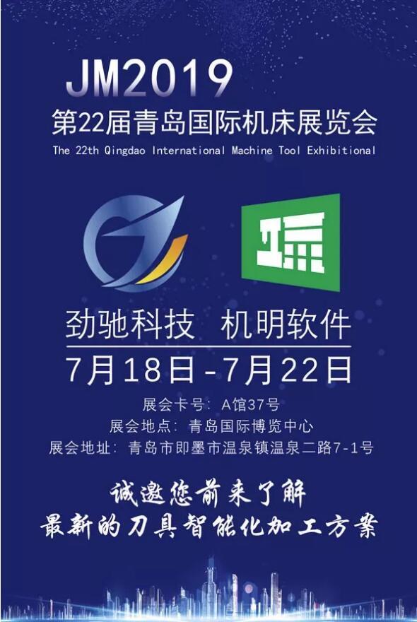 勁馳 機明 誠邀您參觀 JM2019青島國際機床展覽會