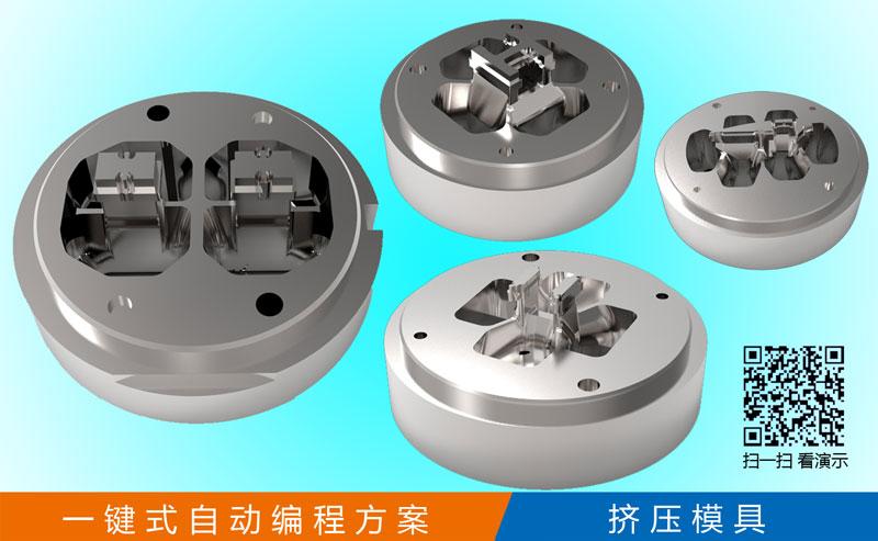 鋁型材擠壓模具自動編程解決方案
