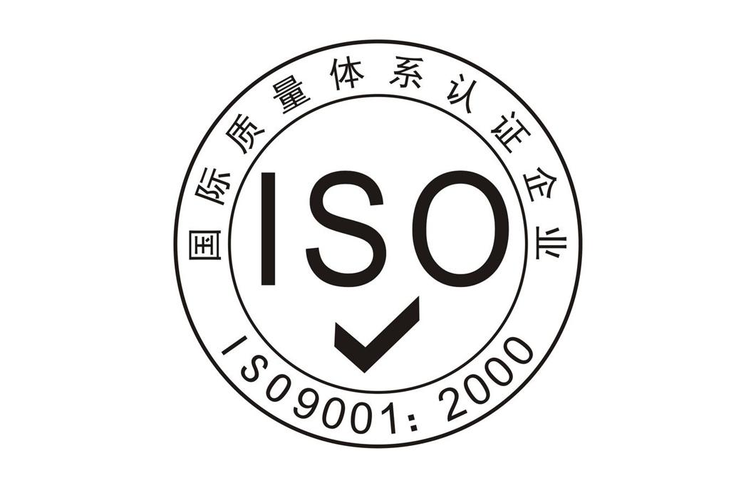 本公司已通过ISO9001:...