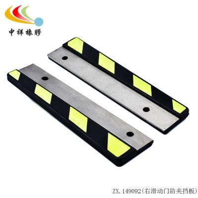 防夾擋板-右滑動門防夾擋板