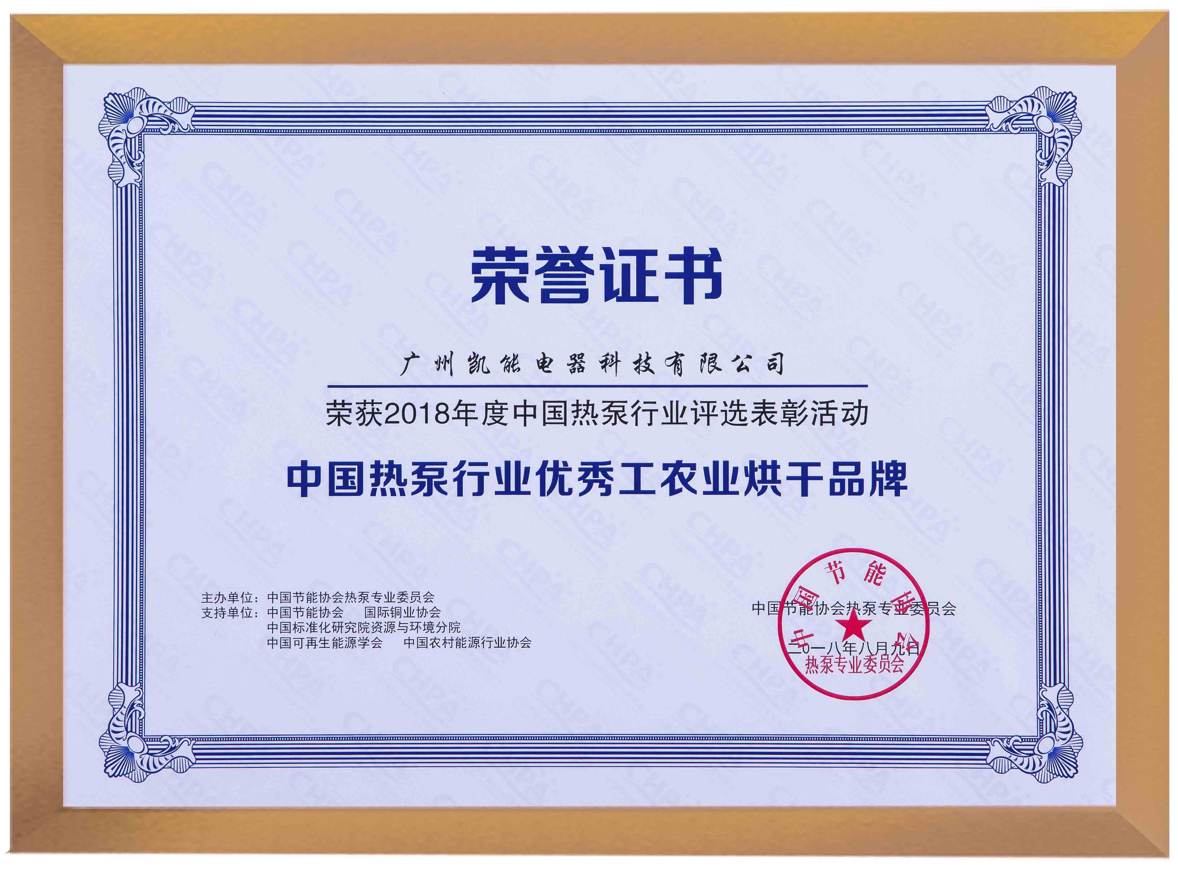 2018中國熱泵行業十大優秀工農業烘干品牌