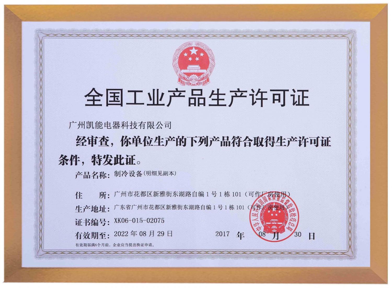 全國工業產品生產證可證