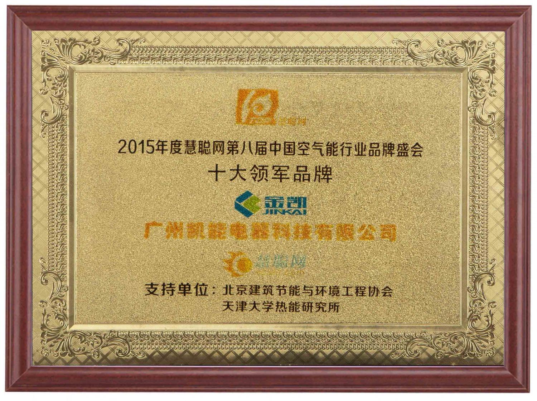 2015年慧聰 十大領軍品牌