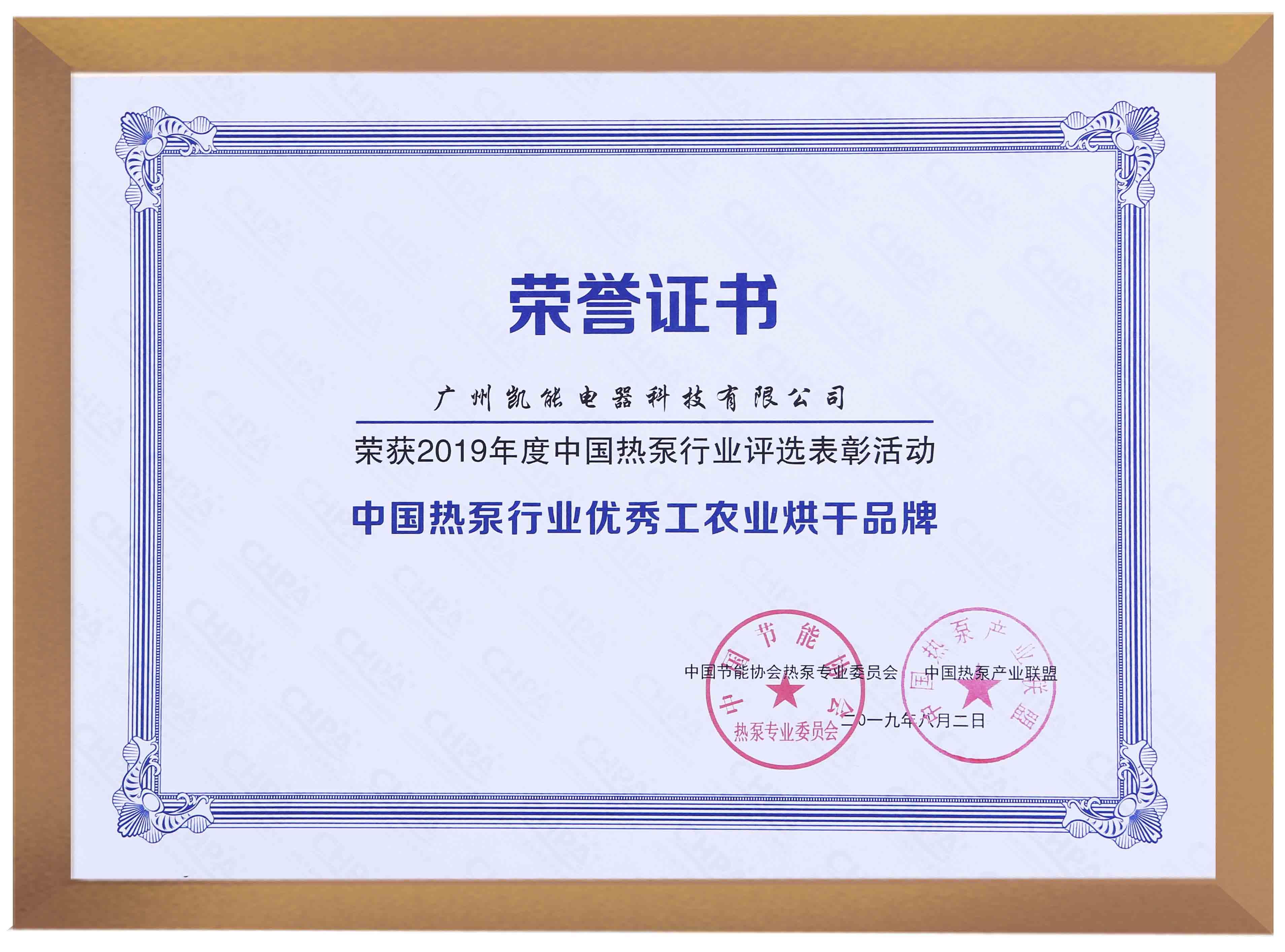 2019中國熱泵行業十大優秀工農業烘干品牌