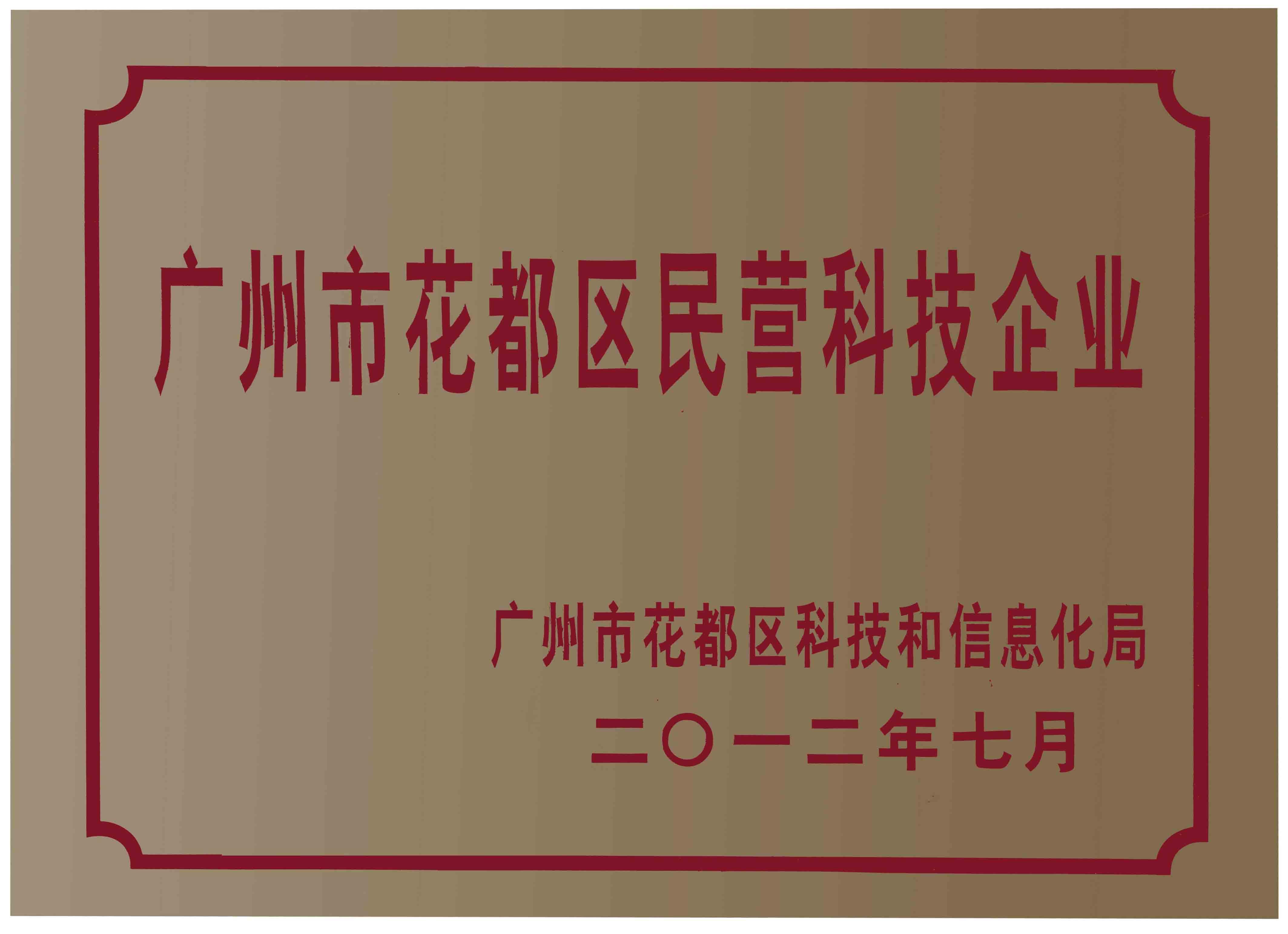 廣州市花都區民營科技企業