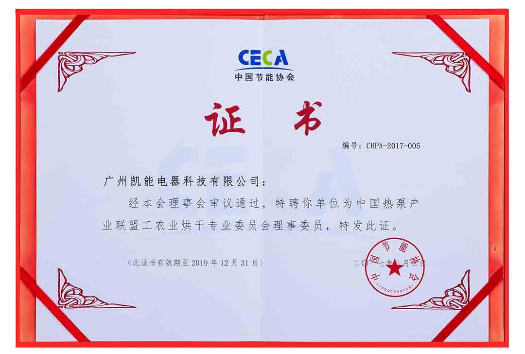 中國熱泵產品聯盟工農業烘干專業委員會委員