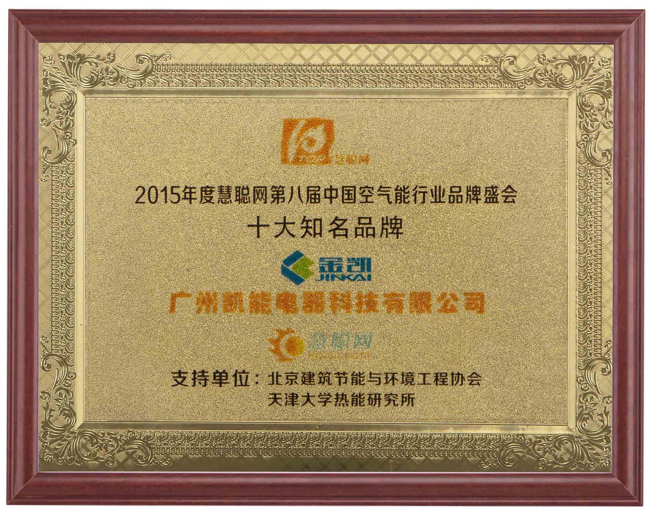 2015年慧聰中國空氣能十大知名品牌