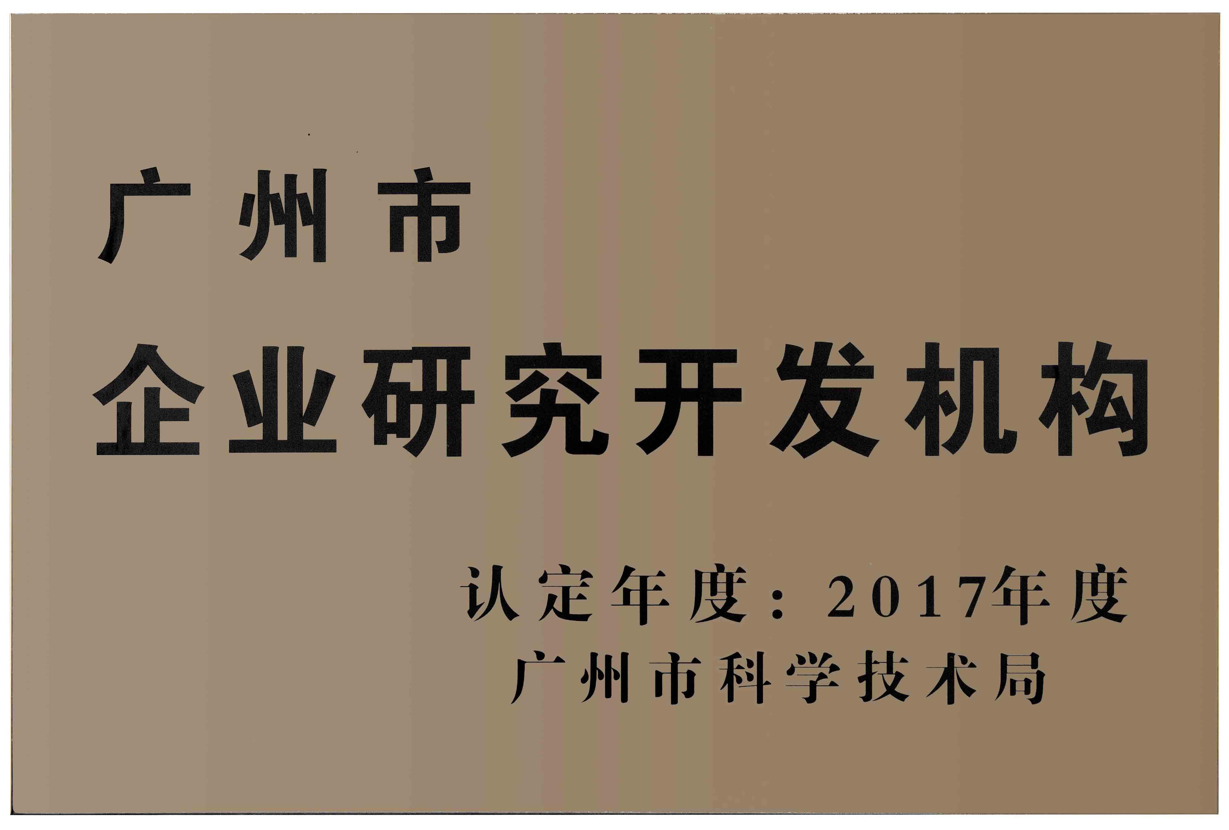 廣州市企業研究開發機構