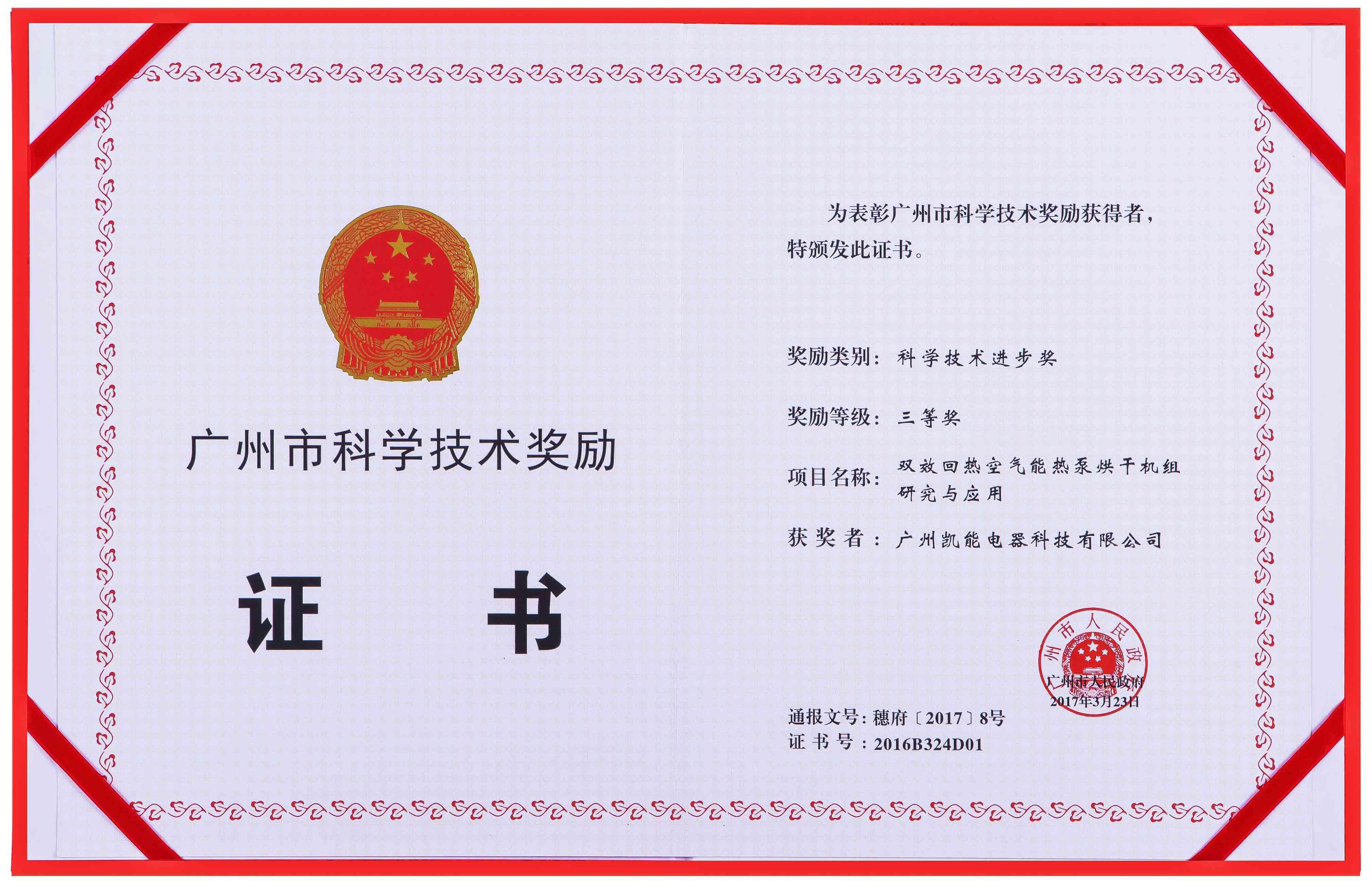 廣州市科學技術獎勵