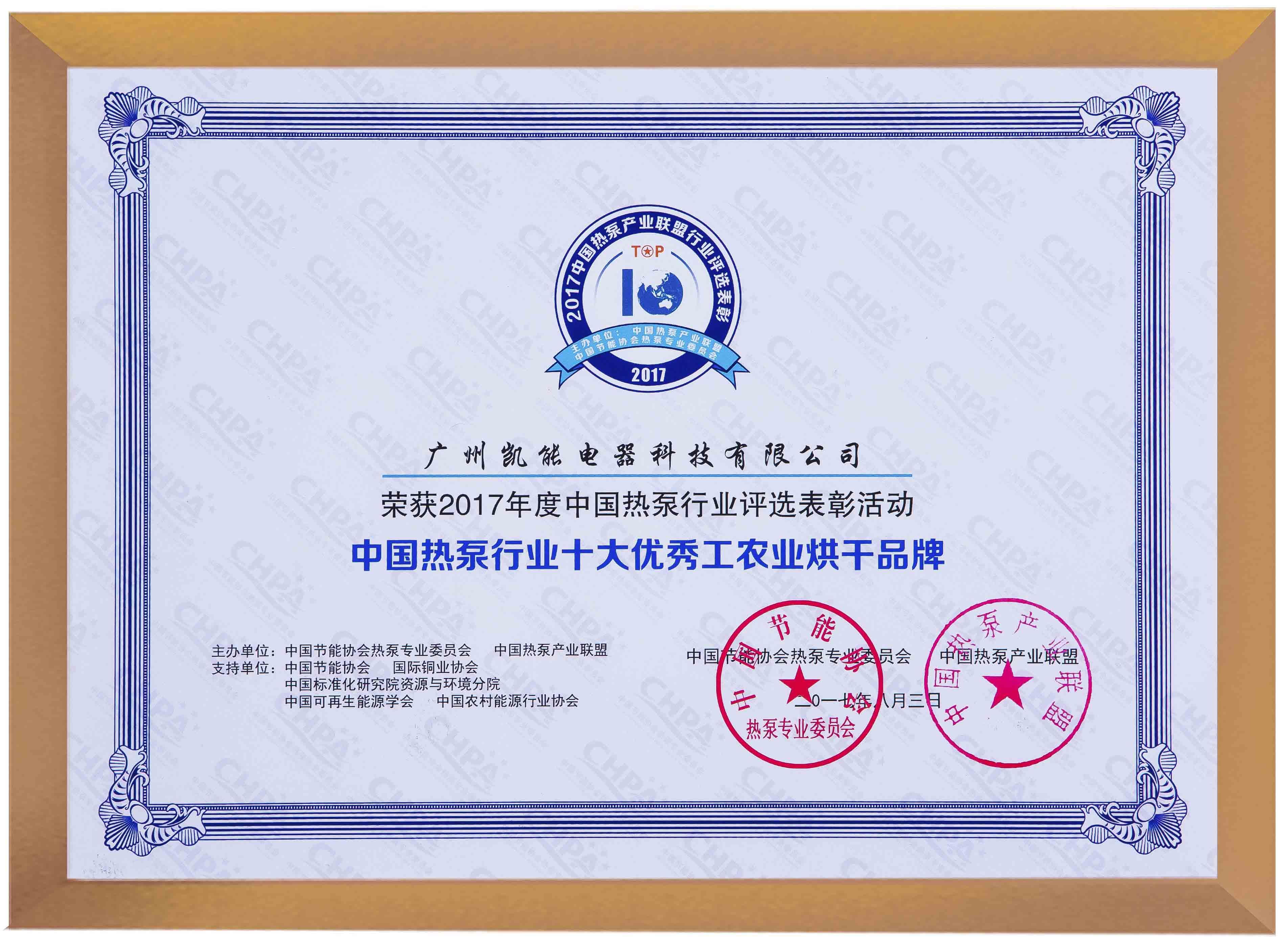 2017中國熱泵行業十大優秀工農業烘干品牌