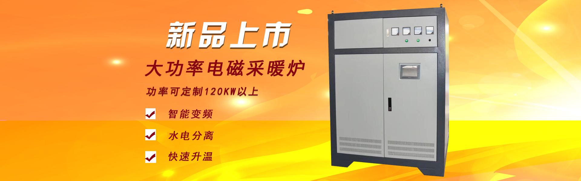 电磁采暖炉大功率