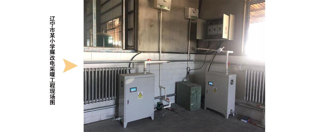 山东电磁采暖炉案例