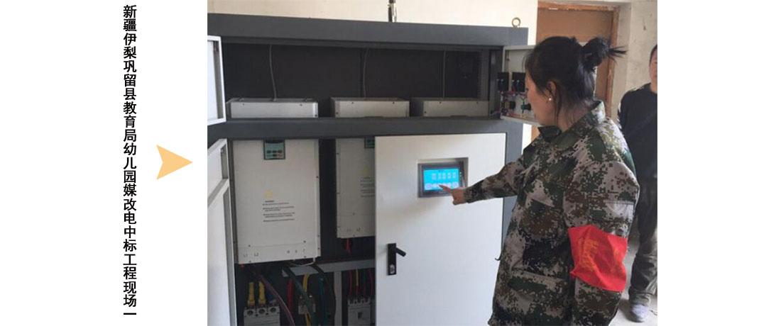 新疆电磁采暖炉案例