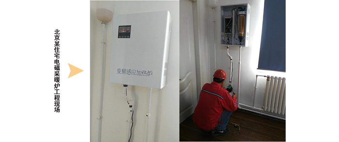 北京电磁采暖炉案例
