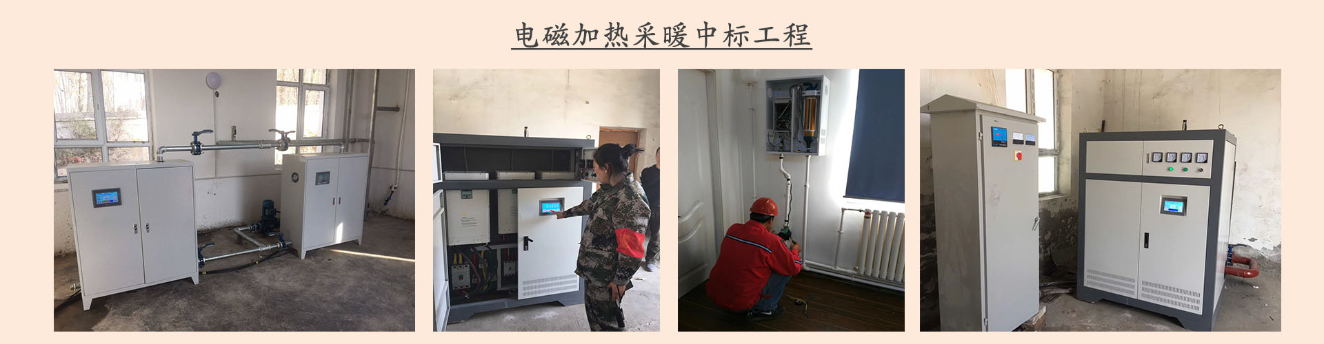 电磁采暖炉图片案例