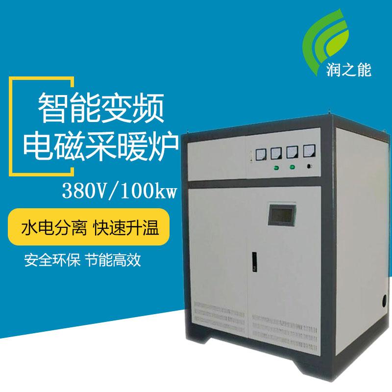电磁采暖炉100kw