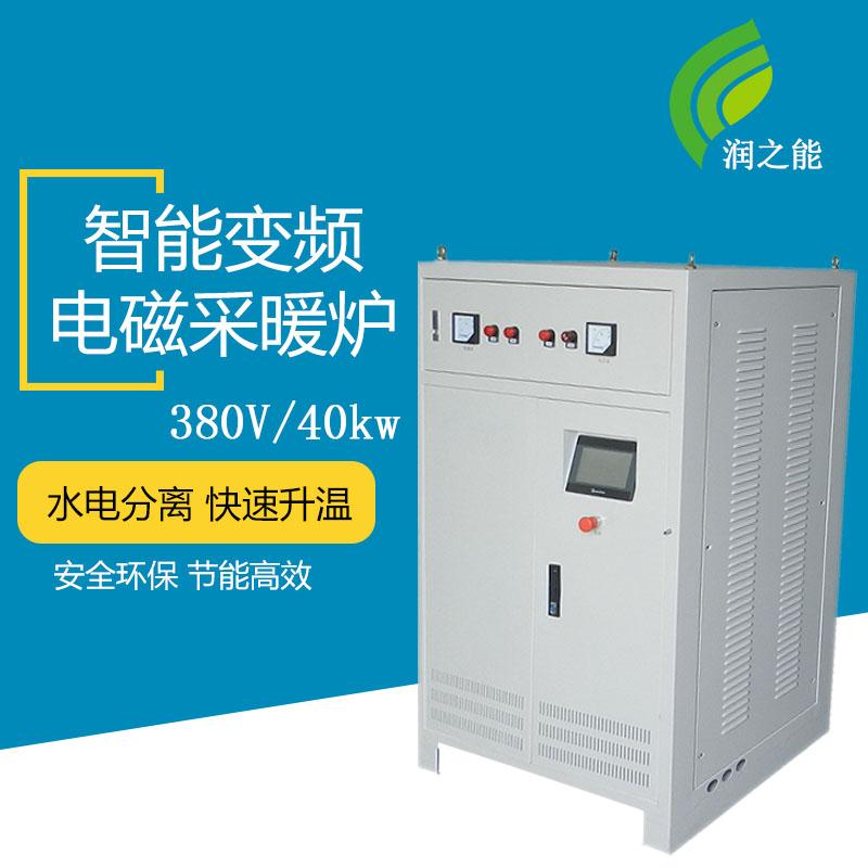 电磁采暖炉40kw