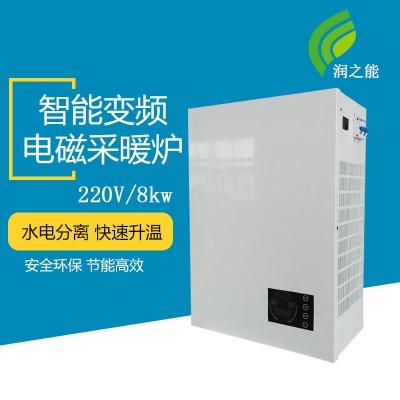 电磁感应采暖炉8kw