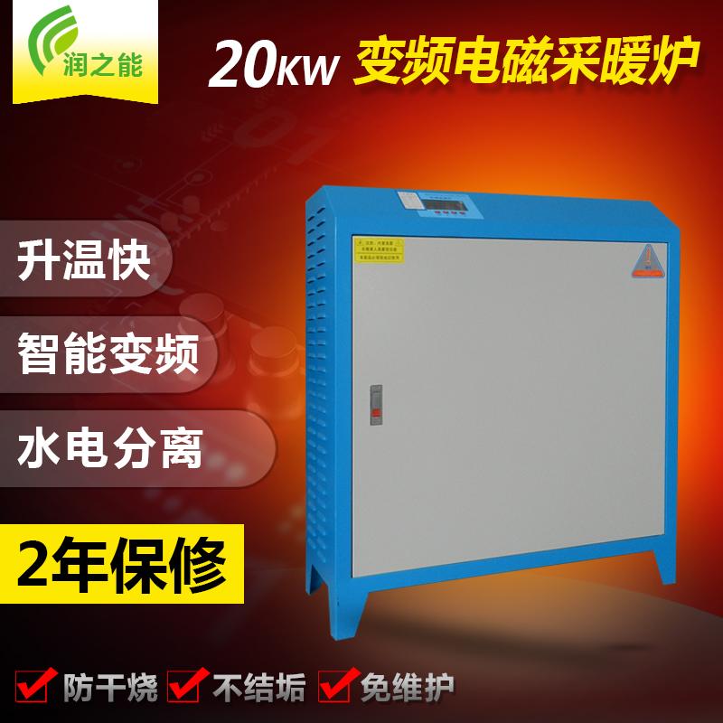 电磁采暖炉20kw