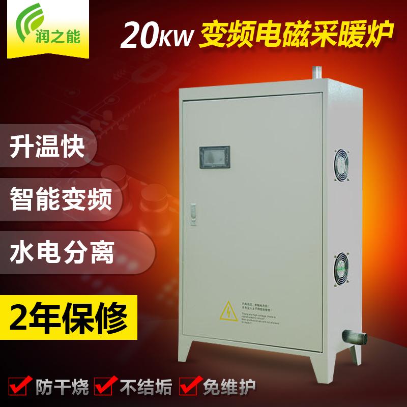 电磁感应采暖炉20kw