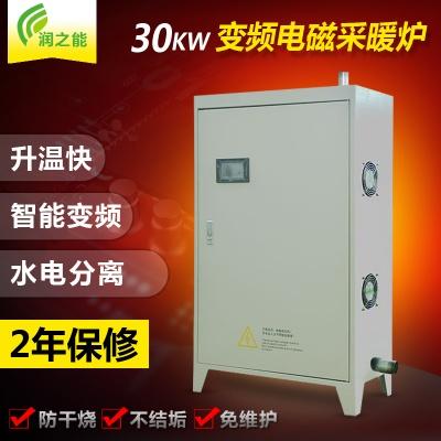 电磁感应采暖炉30kw