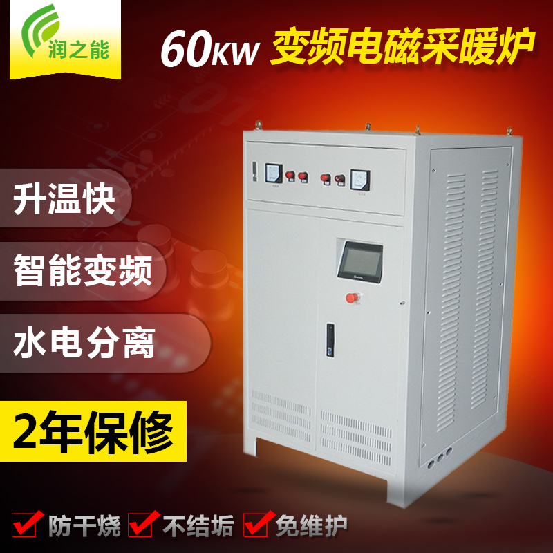 电磁感应采暖炉60kw