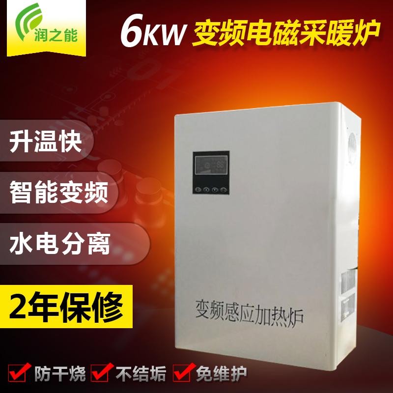 电磁感应采暖炉6kw