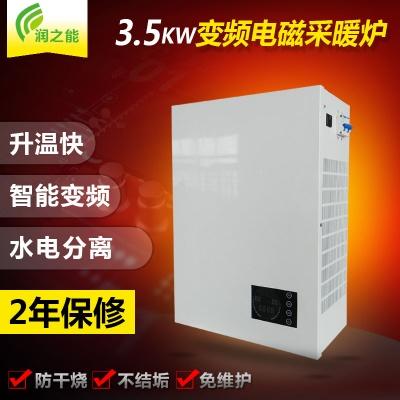 电磁感应采暖炉3.5kw